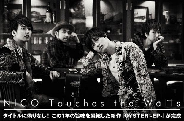 """NICO Touches the Wallsのインタビュー&動画メッセージ公開。遊び心と音楽愛追求した5曲+全曲アコースティックVer収録の""""2度美味しい""""新作EPを12/6リリース"""