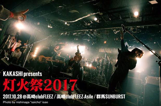 "KAKASHI主催サーキット""灯火祭2017""ライヴ・レポート公開。Halo at 四畳半、WOMCADOLE、ircleら28組出演。群馬ライヴハウス・シーンに火を灯した1日をレポート"