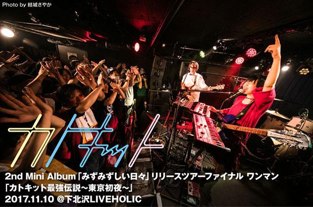 """京都発エレクトロ・ポップ・バンド""""カトキット""""のライヴ・レポート公開。剥き出しの感情込めた楽曲とエンターテイナーに徹した演出で、その魅力を存分に発揮した初の東京ワンマンをレポート"""