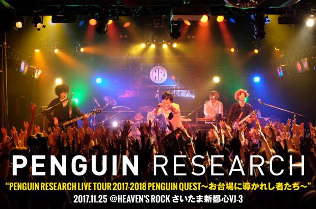 """PENGUIN RESEARCHのライヴ・レポート公開。""""旅""""がテーマのワンマン・ツアー埼玉公演、ニューEPから新曲交え""""もっと先へ""""進むバンドの気概とグルーヴ届けた一夜をレポート"""
