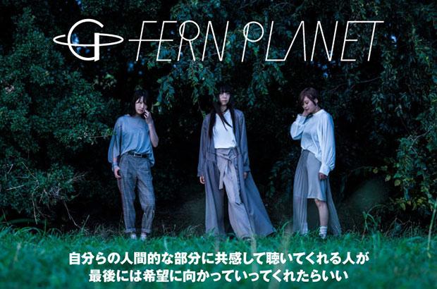 "ex-Rick RackのSERINAらによる3ピース・バンド""FERN PLANET""のインタビュー公開。日々を必死に戦いながら掴んだ光をリアルに鳴らす1stミニ・アルバムをリリース"