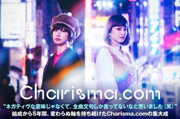 """Charisma.comのインタビュー&動画メッセージ公開。5年間、あらゆる""""これおかしくない?""""を表現し変わらぬ軸を持ち続けたふたりの集大成ベスト・アルバムを明日1/10リリース"""