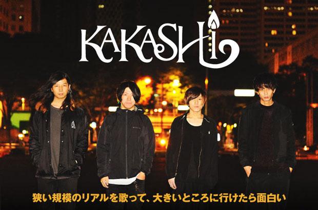 "KAKASHIのインタビュー&動画メッセージ公開。""劣等感""を原動力に、がむしゃらな衝動と聴き手に訴え掛ける強い想いを封じ込めた初全国流通盤を明日1/10リリース"
