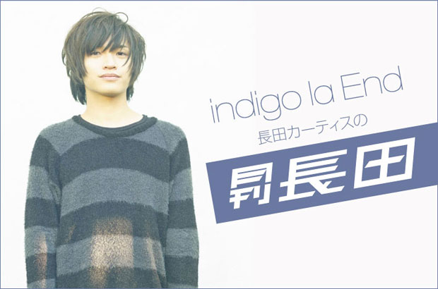 """indigo la End、長田カーティス(Gt)のコラム""""月刊長田""""第24回を公開。今回はワンマン・ツアー""""1988""""のセットリストよりギターが難しい曲を紹介"""