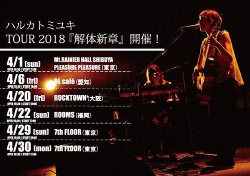 harukatomiyuki_tour2018.jpg
