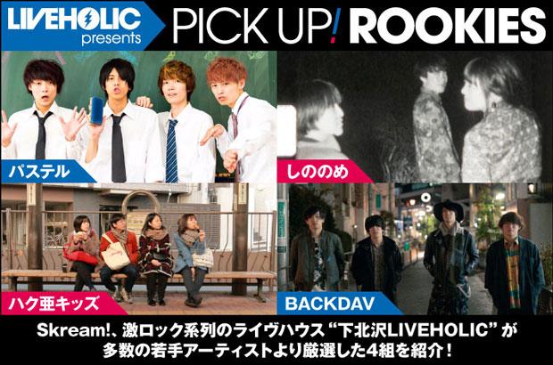 下北沢LIVEHOLICが注目の若手を厳選、PICK UP! ROOKIES公開。今月は、パステル、しののめ、ハク亜キッズ、BACKDAVの4組が登場