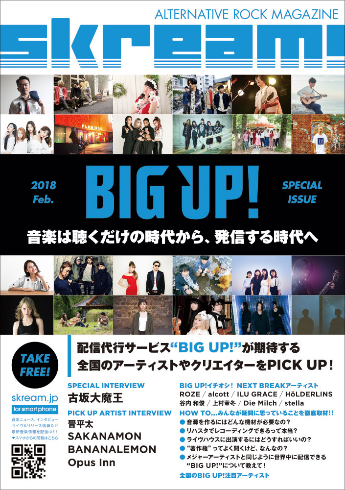 bigup_cover.jpg