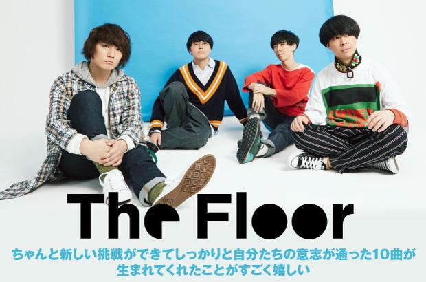 The Floorのインタビュー&動画メッセージ公開。ピュアなミュージック・ラヴァーっぷりとバンドの成長が存分に詰まった、フレッシュなメジャー・デビュー・アルバムを明日2/7リリース