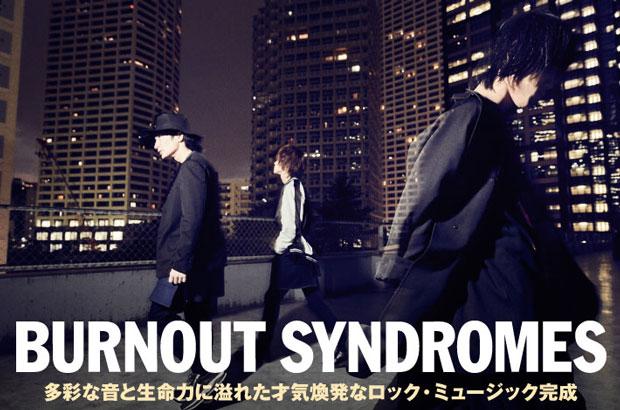 "BURNOUT SYNDROMESのインタビュー公開。アニメ""「銀魂」銀ノ魂篇""ED収録、多彩な音と生命力溢れた才気煥発なロック・ミュージック詰まったニュー・アルバムを2/21リリース"