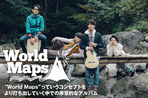 """大自然が似合う""""マウンテン・ポップ""""掲げるインスト・バンド、World Mapsのインタビュー公開。誰しもはしゃいでしまうほどの無邪気な音を詰め込んだ1stアルバムを2/14リリース"""