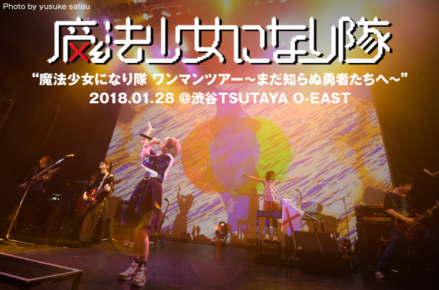 """魔法少女になり隊のライヴ・レポート公開。リリース・ツアー最終日、常に新たな""""面白い!""""を探求してきたバンドならではの圧倒的な楽しさ溢れた渋谷TSUTAYA O-EAST公演をレポート"""