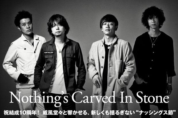 """Nothing's Carved In Stoneのインタビュー&動画公開。結成10周年を迎え、新しくも揺るぎない""""NCIS節""""を威風堂々と響かせる9thアルバムを明日2/14リリース"""