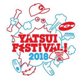 """DJやついいちろう主催フェス""""YATSUI FESTIVAL! 2018""""、第1弾出演アーティストにモールル、アーバンギャルド、DJみそしるとMCごはんら決定"""