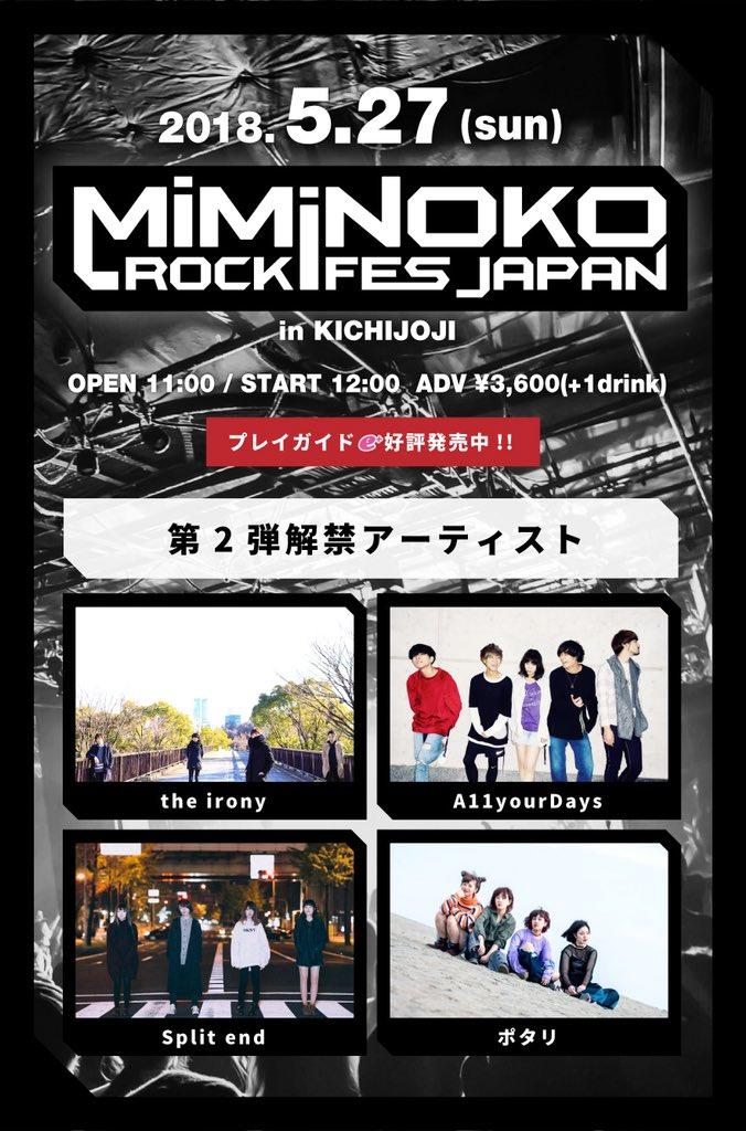 """5/27開催""""MiMiNOKOROCK FES JAPAN in 吉祥寺""""、第2弾出演アーティストにA11yourDays、Split end、ポタリ、the irony決定"""