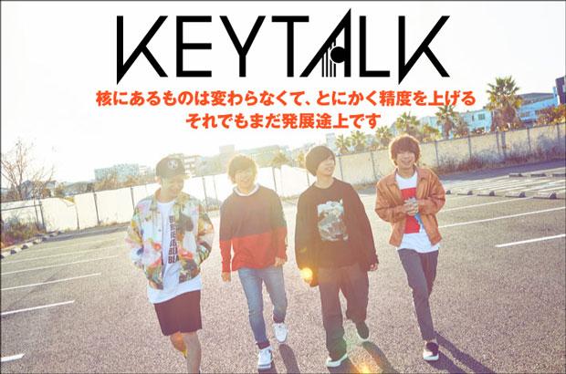 KEYTALKのインタビュー&動画メッセージ公開。虹のようなバンドの多様性を全12曲を通して明確に提示した、強力に塊感のある5thアルバム『Rainbow』を3/7リリース