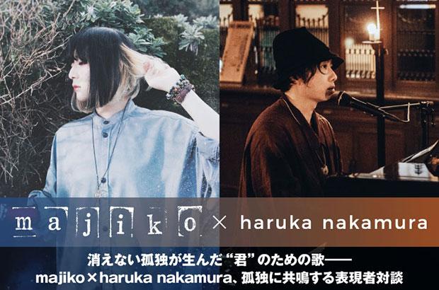 majiko×haruka nakamura対談インタビュー公開。majikoミニ・アルバム・リリース記念、眩しい光放つリード曲「声」提供した音楽家との、孤独に共鳴する表現者対談が実現