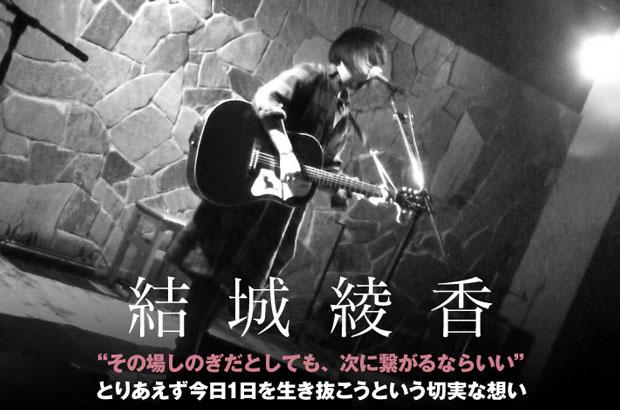 福岡出身シンガー・ソングライター、結城綾香のインタビュー公開。バンド・サウンドにも挑み、ステレオタイプに収まり切らない個性もアピールした初の全国流通盤を明日3/7リリース
