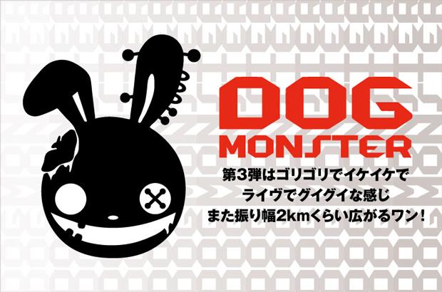 """3ピース""""腹黒""""シティ・ロック・バンド、DOG MONSTERのインタビュー公開。テイスト異なる曲で""""3ヶ月連続無料ダウンロード配信シングル""""実施中。謎めいた彼らのパーソナリティに迫る"""