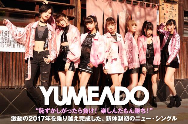 夢みるアドレセンスのインタビュー&動画公開。NAOTO(ORANGE RANGE)&蒼山幸子(ねごと)楽曲提供、激動の2017年を乗り越え完成した新体制初シングルを明日3/14リリース