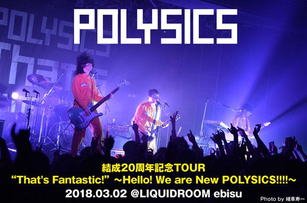 """POLYSICSのライヴ・レポート公開。""""このメンバーでまた新しい曲を作りたい""""──新体制への期待膨らませた結成20周年ツアー・ファイナル、恵比寿LIQUIDROOM公演をレポート"""