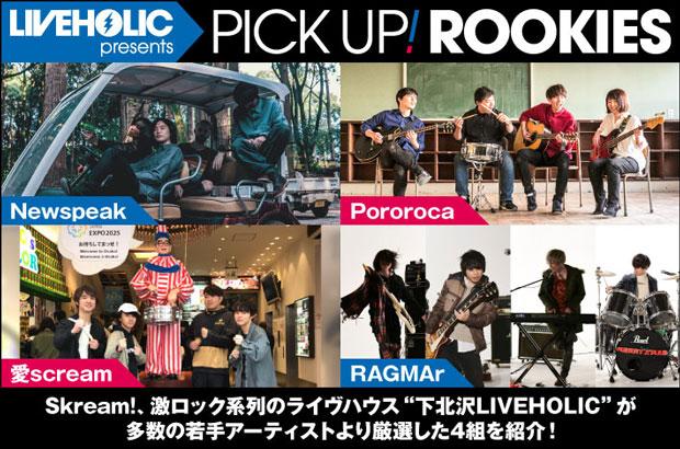 下北沢LIVEHOLICが注目の若手を厳選、PICK UP! ROOKIES公開。今月は、Newspeak、Pororoca、愛scream、RAGMArの4組が登場