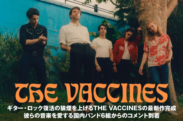 THE VACCINESニュー・アルバム『Combat Sports』完成記念、4/4のリリースに寄せてAFOC、バニラズ、グリム、ハルカトミユキら国内バンド6組からコメント到着