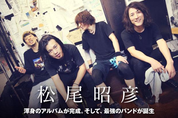 歌心と激情を併せ持つ宮崎在住ミュージシャン、松尾昭彦のインタビュー&動画公開。ircle仲道プロデュース、今までの活動を集大成したうえで新たなキャリアを始めるニュー・アルバムをリリース
