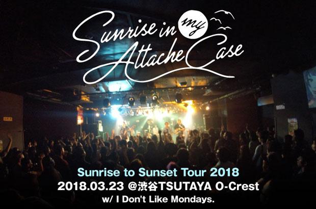 Sunrise In My Attache Caseのライヴ・レポート公開。オープンな雰囲気でバンドとオーディエンスのヴァイブス交換が実現した、ツアー・ファイナル東京公演をレポート