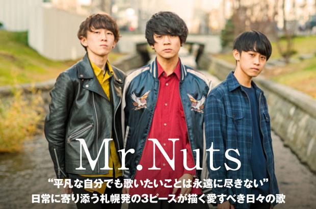 """北海道の新星3ピース、Mr.Nutsのインタビュー&動画公開。""""平凡な自分でも歌いたいことは永遠に尽きない""""――人間の多面的な表情をつぶさに映し出す初の全国流通盤を4/18リリース"""