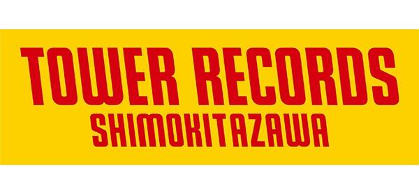"TOWER RECORDS下北沢店、""Shimokitazawa SOUND CRUISING 2018""開催を記念して8日間限定でオープン。限定コンピやイベント開催も"