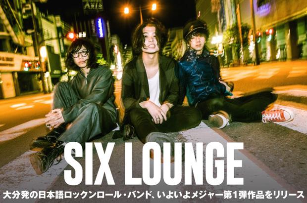 大分発の日本語3ピース・ロック・バンド、SIX LOUNGEのインタビュー含む特集公開。王道ロックンロールで聴き手の胸を最高速度で撃ち抜くメジャー移籍第1弾ミニ・アルバムを4/25リリース