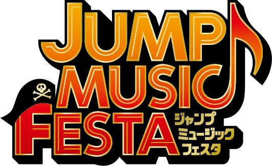 """7/7-8に開催の""""週刊少年ジャンプ×音楽""""の融合""""JUMP MUSIC FESTA""""、第2弾アーティスト&日割り発表"""