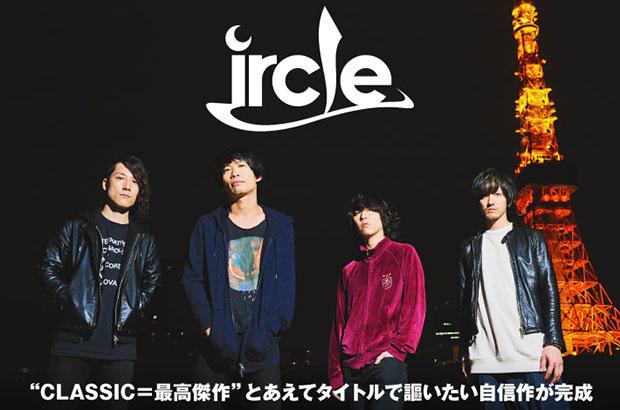 ircleのインタビュー&動画メッセージ公開。ポジティヴなヴァイブス溢れる全6曲でバンドの新境地をアピールする、最高傑作ミニ・アルバム『CLASSIC』を本日5/2リリース