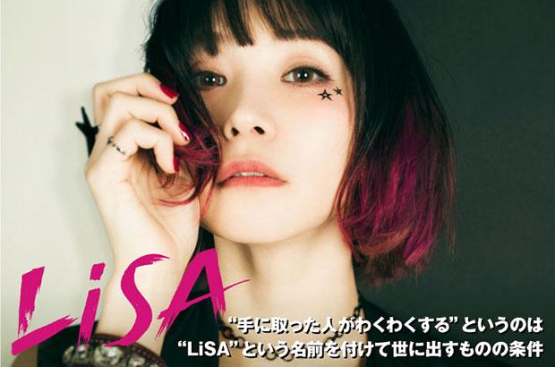 LiSAのインタビュー&動画メッセージ公開。アニメに寄り添い、ライヴを主軸に活動してきた7年間の歴史を落とし込んだ、新曲含む初のベスト・アルバムを5/9に2作同時リリース