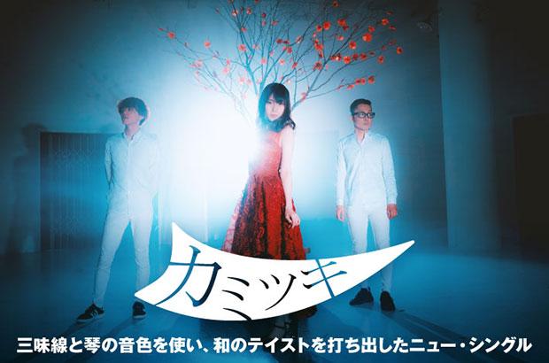 ミステリアスな紅一点シンガー MiZUKi擁するカミツキのインタビュー公開。三味線と琴の音色を使って和のテイストを打ち出した、新たな挑戦を印象づける1stシングルを5/16リリース