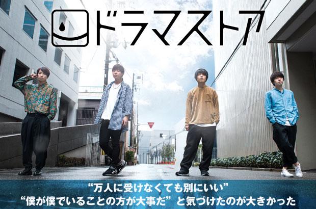 """大阪発の正統派ポップ・バンド、ドラマストアのインタビュー公開。メンバーそれぞれが""""一歩踏み込み""""制作した、バンドの果敢な挑戦がたくさん詰まった飛躍のミニ・アルバムを5/16リリース"""