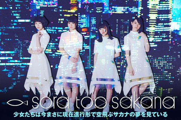 sora tob sakanaの特集公開。センスフルな楽曲を4人の少女たちが透明感のある声で歌い上げる、緻密にして繊細なメジャー・デビュー作『alight ep』を5/16リリース