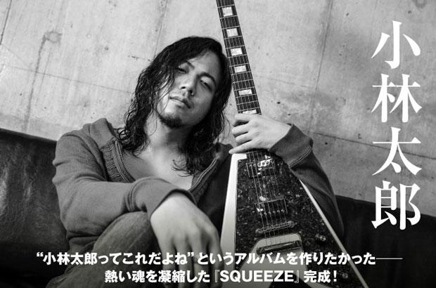 小林太郎のインタビュー公開。イチからスタートを切った自主レーベル第1弾作完成、衝動感のある原点回帰的なニューEP『SQUEEZE』を明日5/23リリース。「Jaguar」MVも解禁