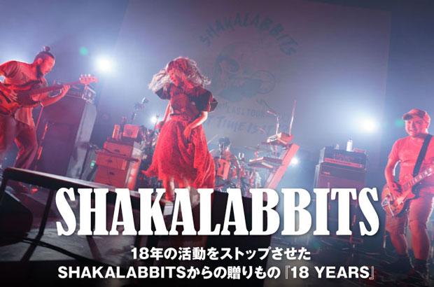 SHAKALABBITSのインタビュー&動画メッセージ公開。18年の活動をストップさせたバンドからの贈りもの――活休前ラスト・ステージを完全収録したライヴDVDを明日5/30リリース