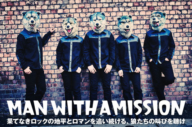 Man With A Missionのインタビュー動画公開王道ロックバンドとして