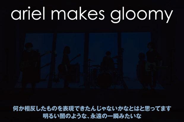 音楽至上主義を掲げる謎多き4人組、ariel makes gloomyのインタビュー&動画公開。ポスト・ロック的サウンドの根底にあるポップ強度をさらに高めた2nd EPを6/6リリース