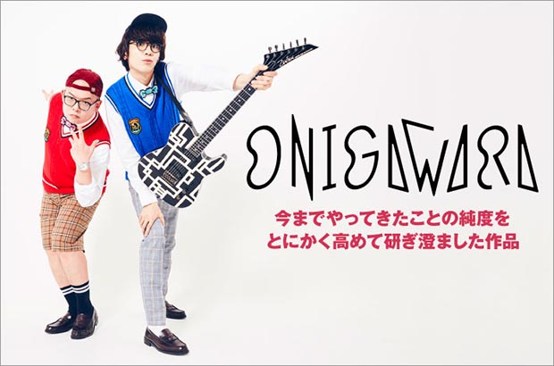 """ONIGAWARAのインタビュー公開。ビート・ロック、フュージョン、ツインVo、ラップなど、""""スーパーJ-POPユニット""""の研ぎ澄まされた美学が詰まった1st""""オニ""""アルバムをリリース"""
