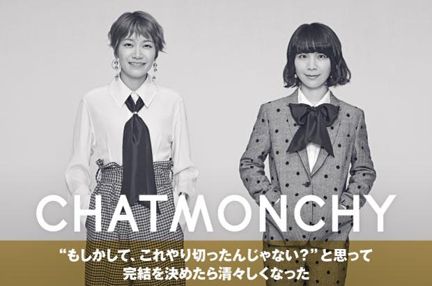 チャットモンチーのインタビュー&動画メッセージ公開。全編打ち込みながらチャットのユニークな音像で、オリジナルであることの意味を最後まで表現したラスト・アルバムを6/27リリース