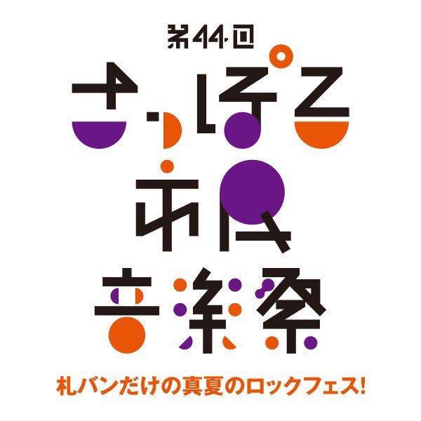 """ボイガル、Mr.Nuts、ブッチ、アンジュリ、アルクリ、マイアミパーティら出演。札幌バンドだけの都市型フェス""""さっぽろ市民音楽祭""""、タイムテーブル公開"""