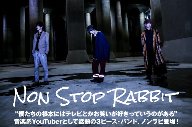 音楽系YouTuberとして話題の3ピース、Non Stop Rabbitのインタビュー&動画公開。超キャッチーな本気のJ-POPを凝縮した初フル・アルバム『全A面』を7/4リリース