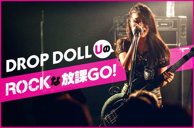 """【新連載】女子高生ロック・バンド、DROP DOLLのU(Ba/Vo)によるコラム""""ROCKな放課GO!""""連載スタート。第1回は""""カメラ""""と今までに撮った写真について綴る"""