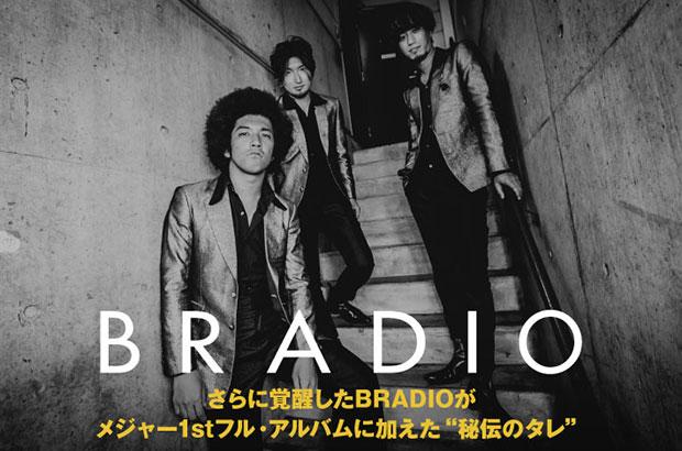 BRADIOのインタビュー&動画メッセージ公開。基本編成にない音色も大胆に使い、新たなバンドの姿をアピールするメジャー1stフル・アルバム『YES』を明日7/4リリース