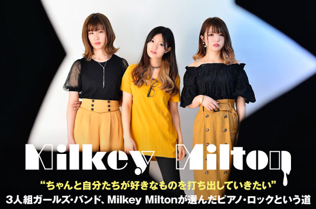 3人組ガールズ・バンド、Milkey Miltonのインタビュー公開。力強くも切ないピアノ・ロックに女子のリアルな気持ちを乗せた初全国流通盤『STARLIGHT』を7/11リリース