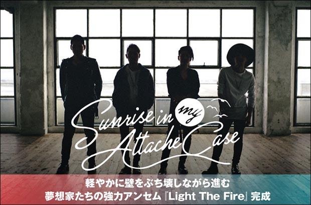 Sunrise In My Attache Caseのインタビュー&動画メッセージ公開。バンドの武器をより強靭にした最新ミニ・アルバム『Light The Fire』特設ページ開設中