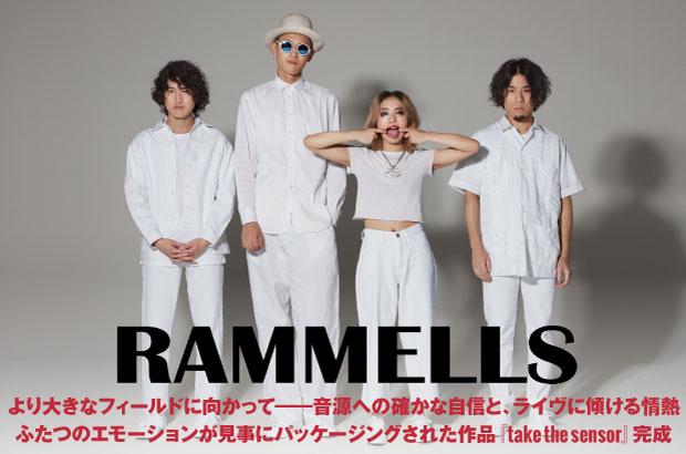 RAMMELLSのインタビュー&動画メッセージ公開。音源への確かな自信とライヴに傾ける情熱がパッケージングされた、自由で開放的なニュー・ミニ・アルバムを明日7/11リリース